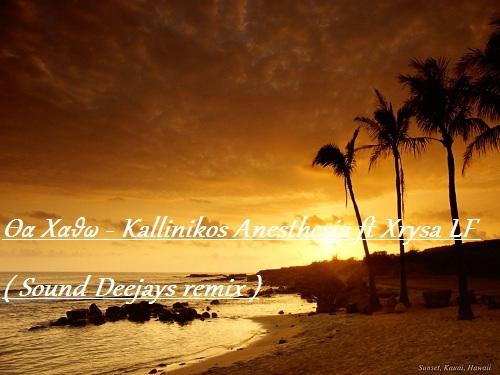 Kallinikos Anesthesia ft. Xrysa LF – Tha Xathw (Sound Deejays Remix)