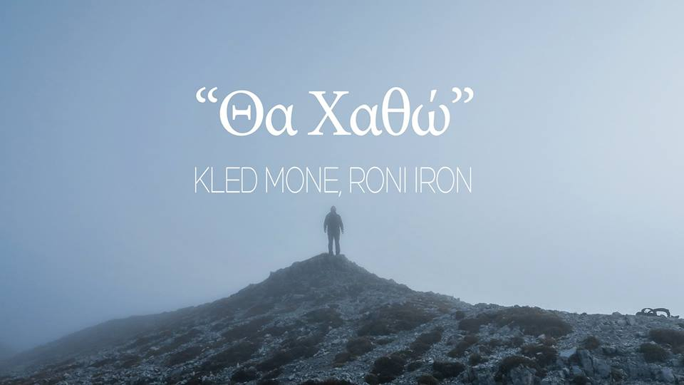 Kled Mone, Roni Iron – Θα Χαθώ