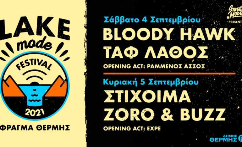 Street Mode Presents: Lake Mode Festival 4 & 5 Σεπτεμβρίου στο Φράγμα Θέρμης